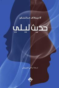 حديث ليلي - لاديسلاف مناتشكو, رامي البيروتي