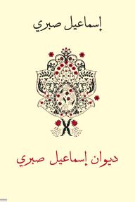 ديوان إسماعيل صبري - إسماعيل صبري