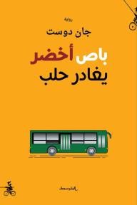 باص أخضر يغادر حلب