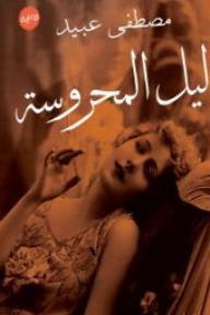 ليل المحروسة - مصطفى عبيد, مصطفى عبيد