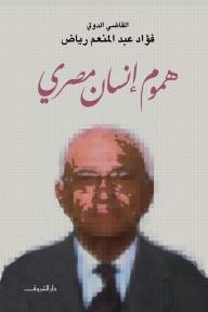 هموم إنسان مصري