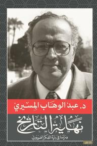 نهاية التاريخ: دراسة في بنية التفكير الصهيوني