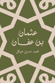 عثمان بن عفان: بين الخلافة والملك