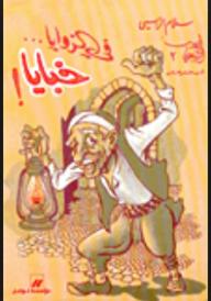 سلسلة الأدب الشعبي: في الزوايا خبايا - سلام الراسي