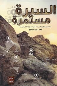السيرة مستمرة - احمد خيري العمري
