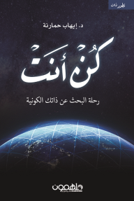 كن أنت: رحلة البحث عن ذاتك الكونية - إيهاب حمارنة