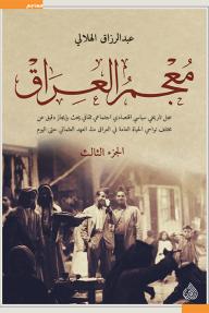 معجم العراق (الجزء الثالث) - عبد الرزاق الهلالي, عالية عبد الرزاق الهلالي