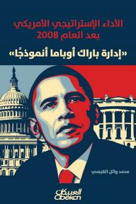 الأداء الإستراتيجي الأمريكي بعد العام 2008: إدارة باراك أوباما أنموذجاً