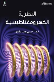 النظرية الكهرومغناطيسية