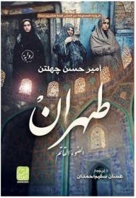 """طهران """"الضوء القاتم"""" - أمير حسن جهلتن, غسان سليم حمدان"""