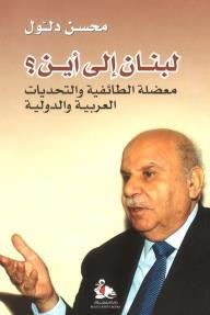 لبنان إلى أين؟ معضلة الطائفية والتحديات العربية والدولية