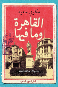 القاهرة وما فيها؛ حكايات ، أمكنة ، أزمنة