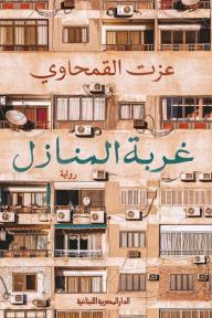 غربة المنازل - عزت القمحاوي