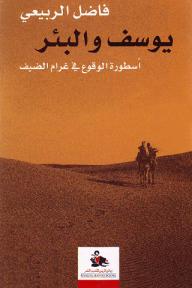 يوسف والبئر (أسطورة الوقوع في غرام الضيف) - فاضل الربيعي
