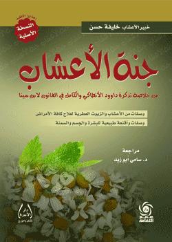كتاب جنة الاعشاب حسن خليفة