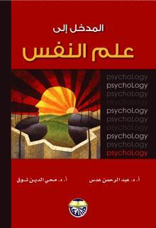 كتاب مدخل الى علم النفس المعرفي pdf