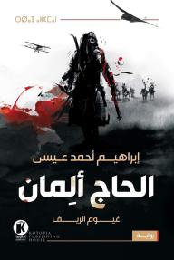 الحاج ألِمان - غيوم الريف - إبراهيم أحمد عيسى