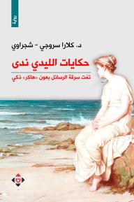 حكايات الليدي ندى - كلارا سروجي - شجراوي