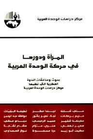 المرأة ودورها في حركة الوحدة العربية