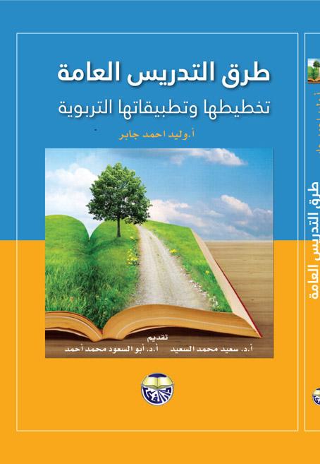 كتاب التربية العامة pdf