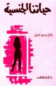 حياتنا الجنسية - صبري القباني
