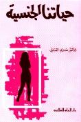 كتاب حياتنا الجنسبة صبري القباني pdf