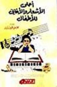 أحلى الأشعار والأغاني للاطفال - كلادس قره بتيان