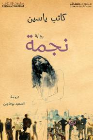 نجمة - كاتب ياسين