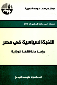 النخبة السياسية في مصر : دراسة حالة للنخبة الوزارية ( سلسلة أطروحات الدكتوراه )