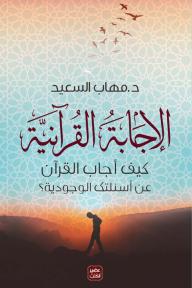 الإجابة القرآنية ...كيف أجاب القرآن عن أسئلتك الوجودية
