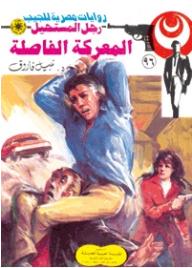 """المعركة الفاصلة """"الجزء الثالث"""" (96) ( سلسلة رجل المستحيل ) - نبيل فاروق"""