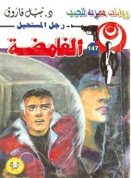 الغامضة (147) ( سلسلة رجل المستحيل ) - نبيل فاروق