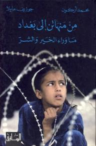 من منهاتن إلى بغداد: ماوراء الخير والشر