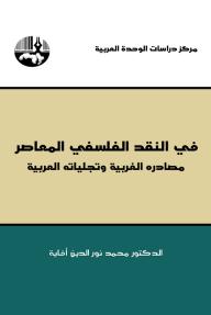 في النقد الفلسفي المعاصر؛ مصادره الغربية وتجلياته العربية