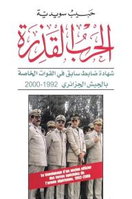 الحرب القذرة: شهادة ضابط سابق في القوات الخاصة بالجيش الجزائري 1992 - 2000 - حبيب سويدية