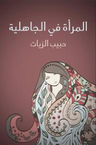 المرأة في الجاهلية - حبيب زيات
