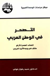 التصحر في الوطن العربي: انتهاك الصحراء للأرض عائق في وجه الإنماء العربي