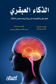 الذكاء العبقري: الطرائق والتقنيات السرية لزيادة معدل الذكاء