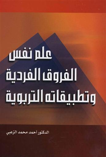 الفروق الفردية في علم النفس pdf