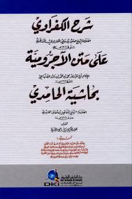 شرح الكفراوي على متن الآجرومية للإمام الصنهاجي بحاشية الحامدي - إسماعيل بن موسى الحامدي