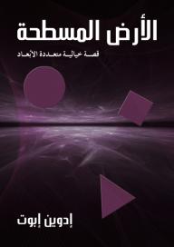 الأرض المسطحة قصة خيالية متعددة الأبعاد - إدوين إبوت, سامح رفعت مهران