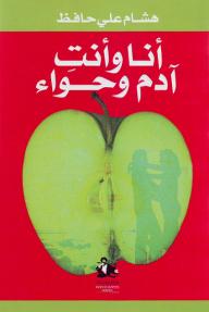 أنا وأنت آدم وحواء