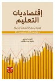 كتاب اقتصاديات التعليم