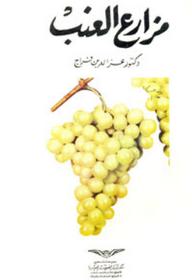 مزارع العنب - عز الدين فراج