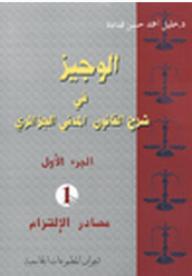 الوجيز في شرح القانون المدني الجزائري - الجزء الأول : مصادر الإلتزام - خليل أحمد حسن قدادة