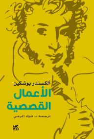 الأعمال القصصية - الكسندر بوشكين, فؤاد المرعي