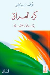 كرد العراق؛ بناء دولة داخل دولة