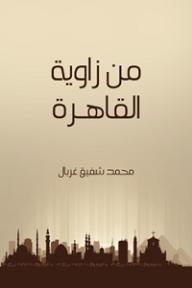 من زاوية القاهرة