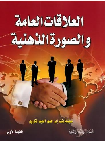 تحميل كتاب العلاقات العامة والصورة الذهنية pdf