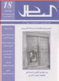 مجلة الساحل - العدد الثامن عشر - حبيب آل الجميع